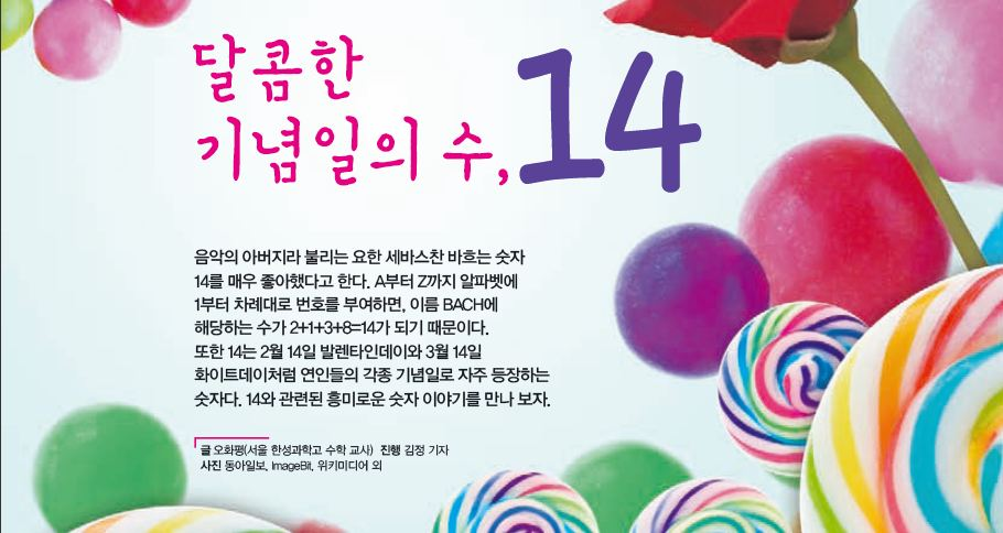 달콤한 기념일의 수,14 | d라이브러리